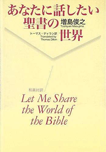Let Me Share the World of the Bible: Masujima, Toshiyuki with Thomas Dillon {Translator}