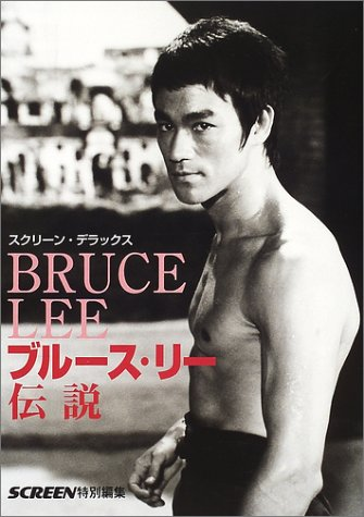 9784764819672: Photo-book the Legend of Bruce Lee Photos From Films & His Life