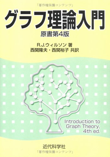 9784764902961: Introduction to graph theory