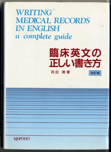 9784765305204: Writing Medical Records in English, a complete guide = Rinsho eibun no tadashii kakikata [Japanese Edition]