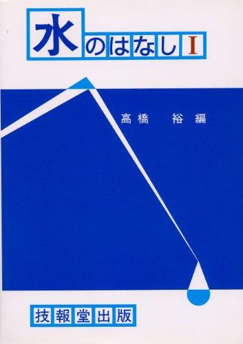 Mizu no hanashi (Japanese Edition): Gihodo Shuppan
