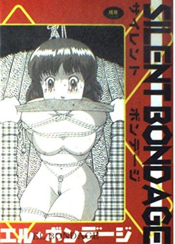 9784765922968: Silent bondage (Worldコミックス)