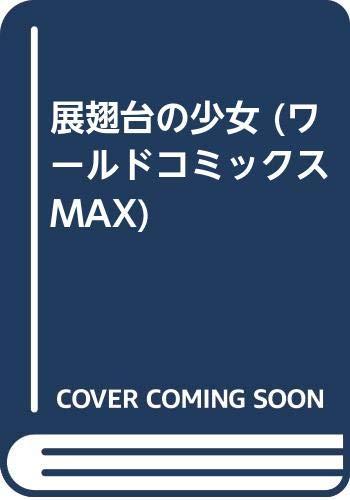 9784765923613: 展翅台の少女 (ワールドコミックスMAX)