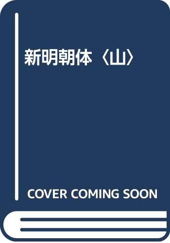 9784766102277: Yama, shin Mincho (Japanese Edition)