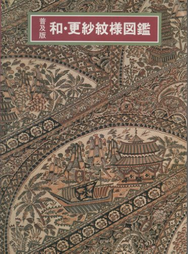 9784766102550: Sarasatic Design Collection