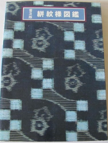 Over 650 Patterns of Traditional Ikat (Kasuri) Design Collection (Popular Edition): Kamon Yoshimoto
