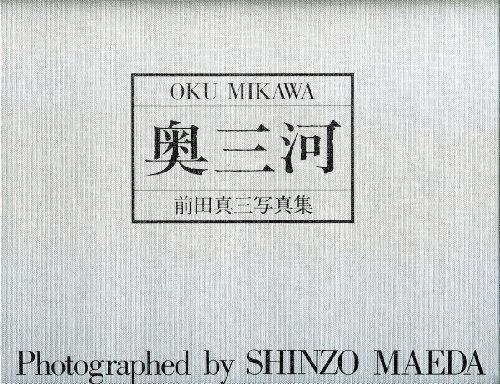 Oku Mikawa (Okumikawa): Shinzo Maeda [Photographer]