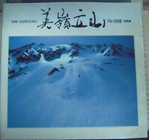 The Tateyama: Beautiful Northern Japan Alps: Kunio Kawaguchi