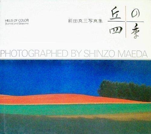9784766103755: Hills of Color: Scenes & Seasons (English and Japanese Edition)