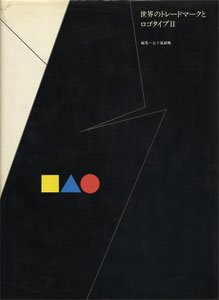 World Trademarks and Logotype: II: Vol 2: