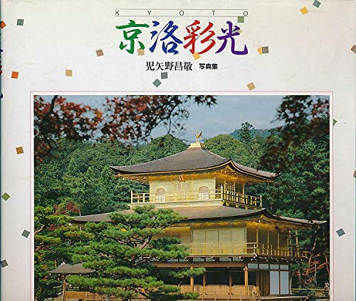 Kyoto: Masayoshi Koyano