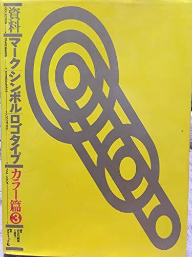 Japan's Trademarks & Logotypes in full color.
