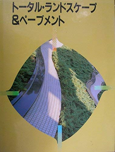 Elements and Total Concepts of Urban Pavement Design (English and Japanese Edition): Tooru Miyakoda...
