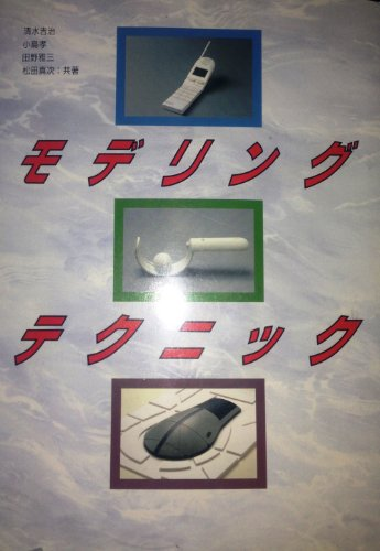 Models and Prototypes: Clay, Plaster, Styrofoam, Paper: Shimizu, Yoshiharu et. al.