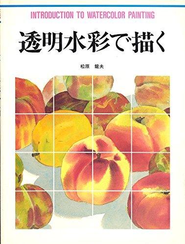 Introduction to Watercolor Painting (Easy Start Guides): Tatsuo Matsubara
