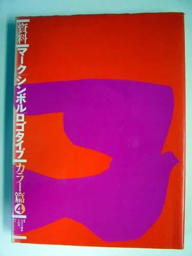 Japan's Trademarks and Logotypes in Full Color: S. Kobayashi; Sumio