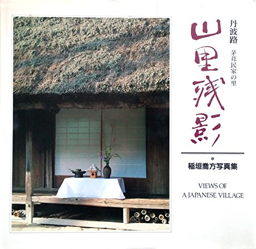Views of a Japanese Village: Photographs by Takamasa Inagaki: Takamasa; and, translated by Scott ...