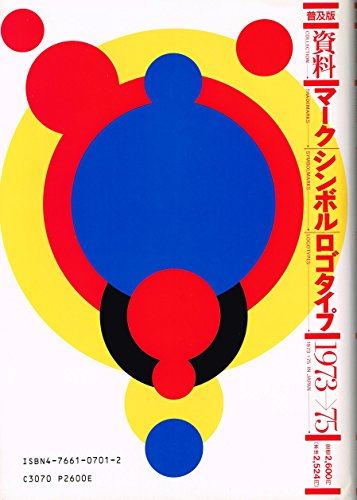 9784766107012: Collection of Trademarks & Logotypes in Japan I (text in Japanese) (Divers)