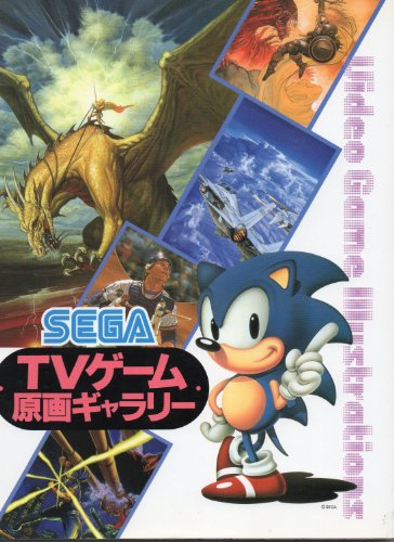 Video Game Illustration: Sega Version/English Japanese: Graphic Sha Pub