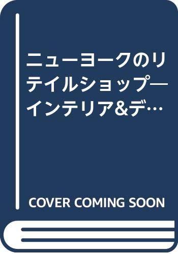 Retail Shops in New York: Interior &: Mizoguchi, Noriaki