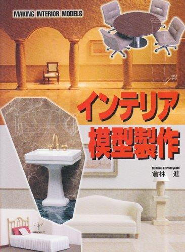 Making Interior Models: Kurabayashi, Susumu