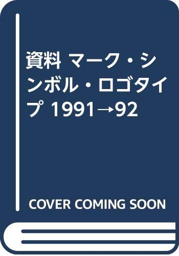 9784766108095: A Collection of Trademarks and Logotypes in Japan (Collection of Trademarks & Logotypes in Japan)