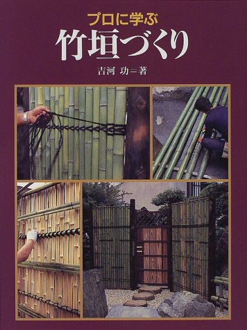 9784766109979: Building Bamboo Fences (Japanese and English Edition)