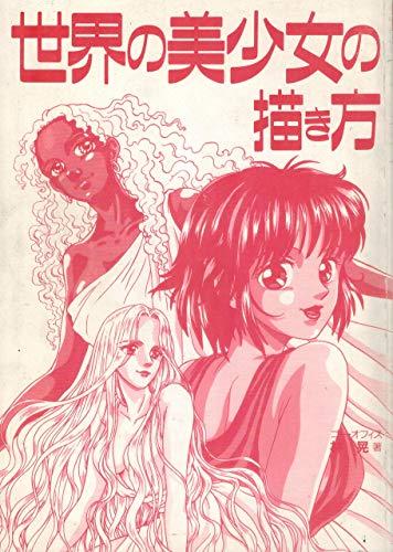 9784766110357: How to Draw Manga: Beautiful Girls of the World