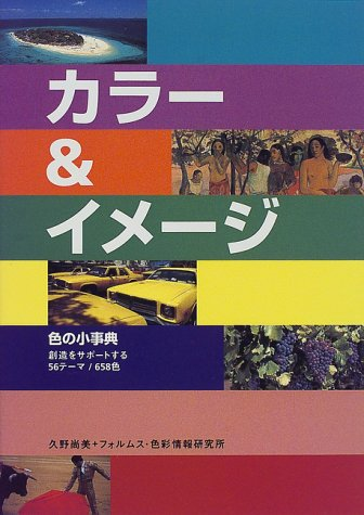 9784766110463: Colors in Context (Japanese version)