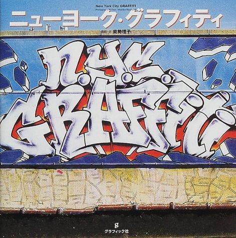 9784766111774: New York City Graffiti