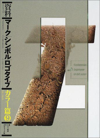 Japan's Trademarks & Logotypes in full color: Hasegawa, Sumio (Herausgeber)