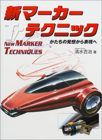 9784766112986: New Marker Techniques: A Guide to Using Markers (Japanese Edition)