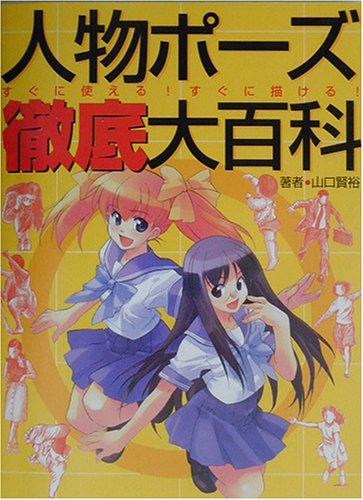9784766113839: The Complete Manga Pose Resource