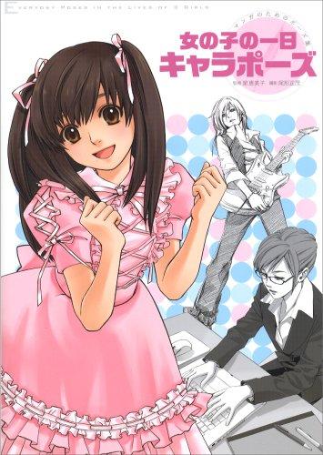 9784766118452: Onnanoko no ichinichi kyara pozu.