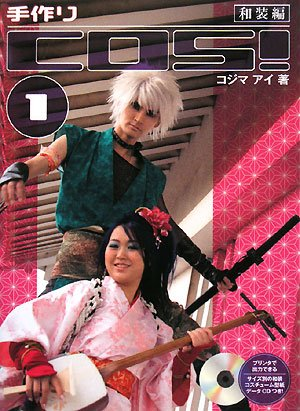 9784766119558: Handmade Cos!#1 with Cd-rom/japanese Cosplay Clothes Sewing Pattern Book