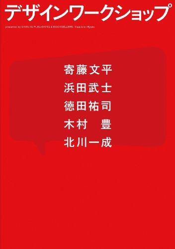 9784766122251: Dezain wākushoppu
