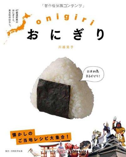9784766122930: Onigiri : 47 todofuken no onigiri to kome bunka no hanashi.