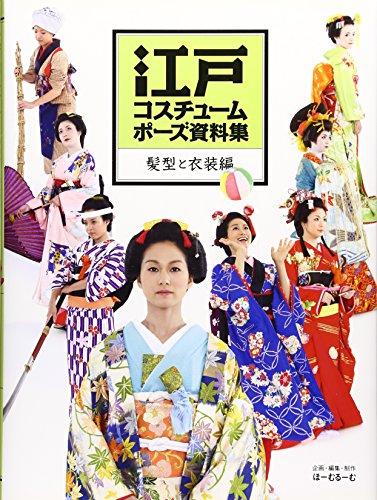 "Kimono Costume and Posing 1 - Hair Style and Outfit: Hoà ""muruà ""mu."