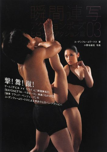 9784766123494: Continuous Shooting Action Poses Book 03 [Heroine Action Edition]