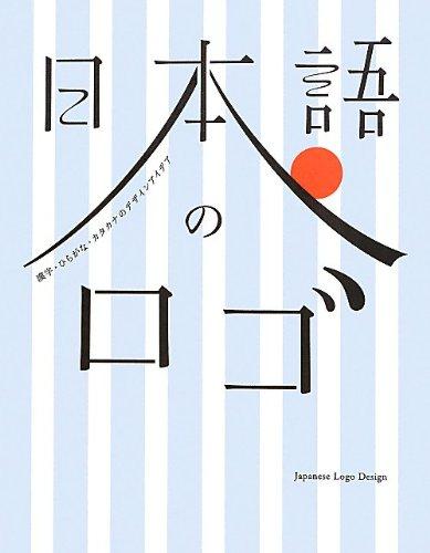 9784766125405: Nihongo no rogo : kanji, hiragana, katakana no dezain aidea = Japanese logo design