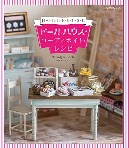 9784766126716: Dollhouse Coordinate Recipe (Dolly * Dolly BOOKS) [JAPANESE EDITION]