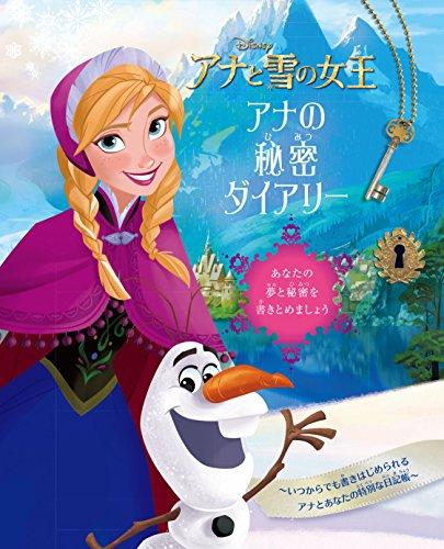 9784766127539: アナと雪の女王 アナの秘密ダイアリー
