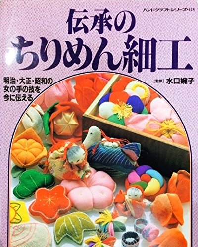 9784766202717: Chirimen Book 02 - Crafts Tradition Japanese Fabric