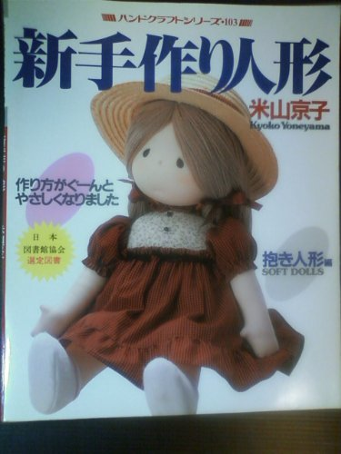 9784766203226: New handmade doll hug me doll reviews