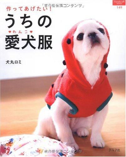 9784766212860: 作ってあげたい!うちの愛犬服 (ハンドクラフトシリーズ 149)