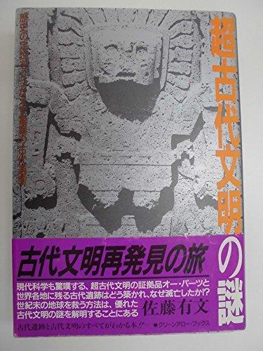 9784766331097: Chō kodai bunmei no nazo: Rekishi no teisetsu o kutsugaesu kyōi no kodai isan (Japanese Edition)