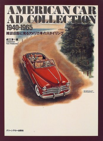 9784766331905: American Car Ad Collection: 1940-1965 (in Japanese)