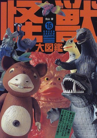 9784766332209: Illustrated Survey of Japanese Monster Figures: 1966-71 (Japanese Edition)