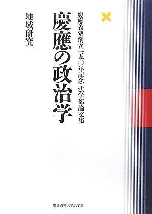 """KeioÌ"""" no seijigaku : chiiki kenkyuÌ"""": KeioÃŒ"""