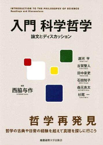 9784766421026: Nyūmon kagaku tetsugaku : ronbun to disukasshon